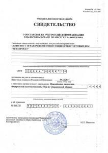 Металлопрокат реквизиты ИНН ТД Уралпрокат